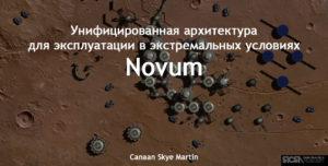Проект Novum